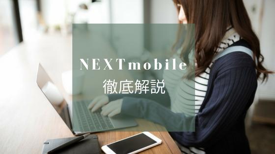NEXTmobile徹底解説記事のアイキャッチ画像