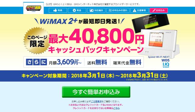 GMOとくとくBB WiMAX 2+の公式サイト