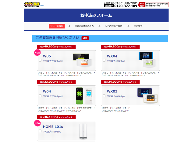 WiMAX 2+ 購入希望機種選択画面