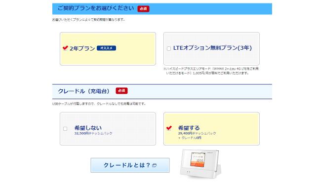 WiMAX 2+のプラン選択とクレードル購入の選択