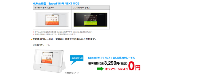 WiMAX 2+端末のカラー選択
