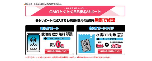 GMOとくとくBBのWiMAX 2+向け保証サービス