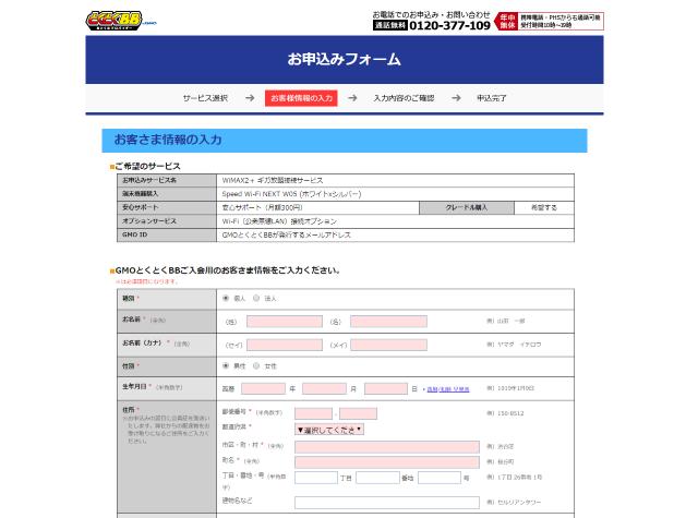 GMOとくとくBB WiMAX 2+のお客様情報の入力画面