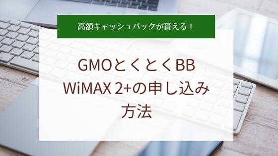 GMOとくとくBB WiMAX 2+の申し込み方法