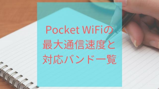 Pocket WiFiの最大通信速度と対応バンド一覧