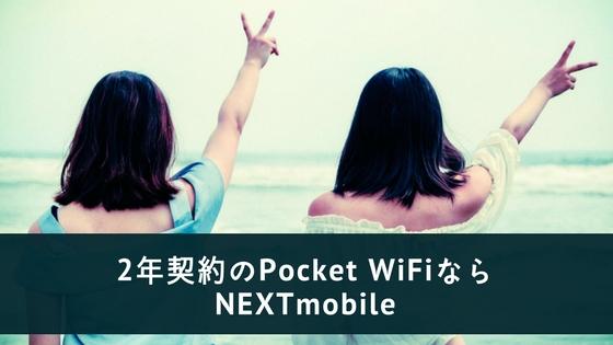 2年契約のPocket WiFiはNEXTmobileがおすすめ