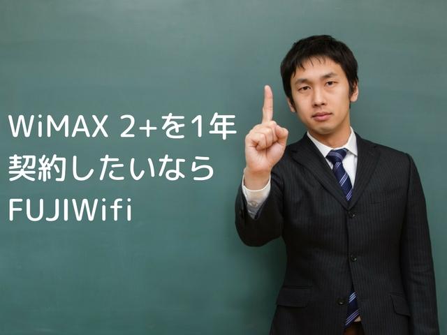 WiMAX 2+を1年だけ契約したい人向けの記事のアイキャッチ画像