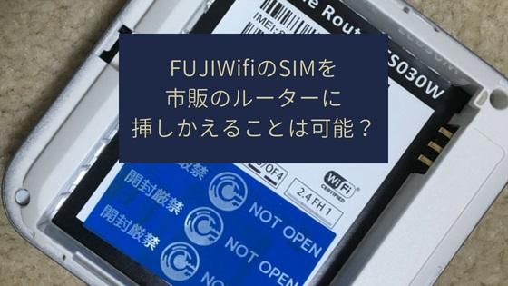 封印されたFS030WのSIMカードスロット