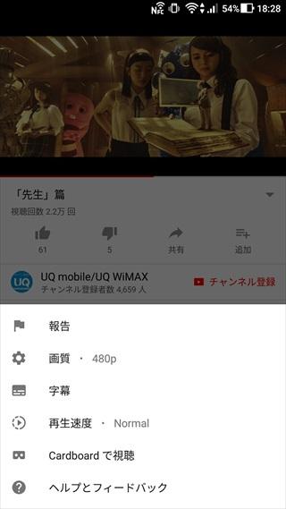 混雑回避のための速度制限が行われた状態でYouTubeを再生した画面