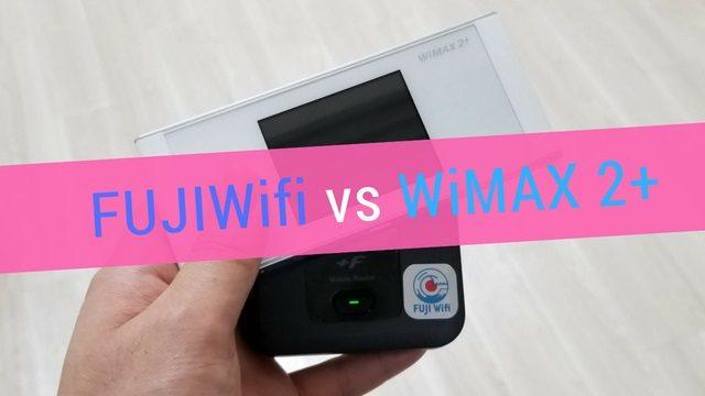 FUJIWifiとEiMAX 2+のモバイルWi-Fiルーター