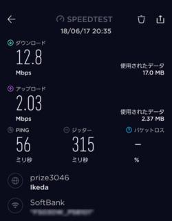 FUJIWifiの通信速度(3回目)
