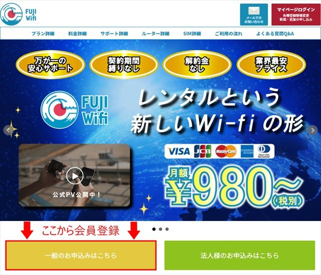 FUJIWifiの公式サイトトップページ