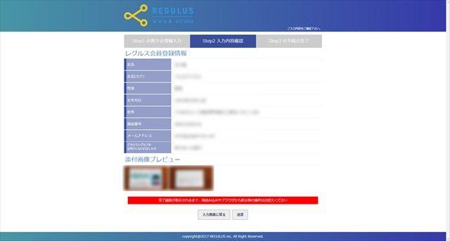 FUJIWifiの会員登録の入力内容確認ページ