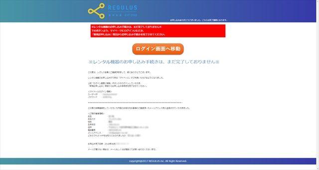 FUJIWifiの会員登録情報