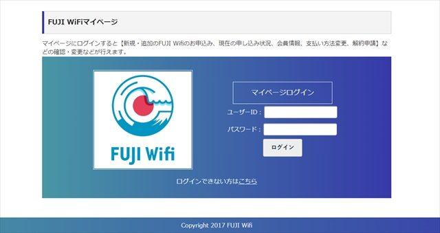 FUJIWifiの会員ログインページ