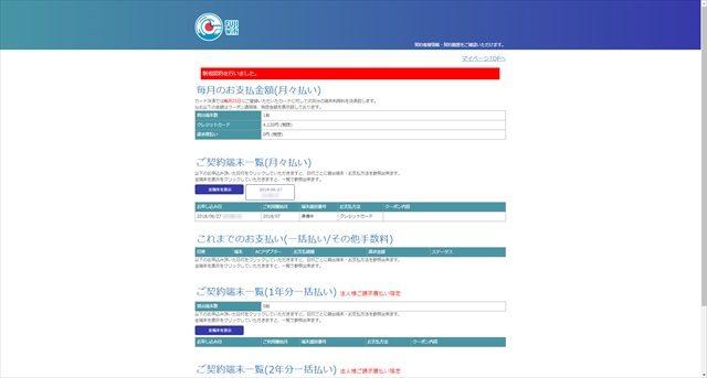 FUJIWifiの申し込み内容確認画面