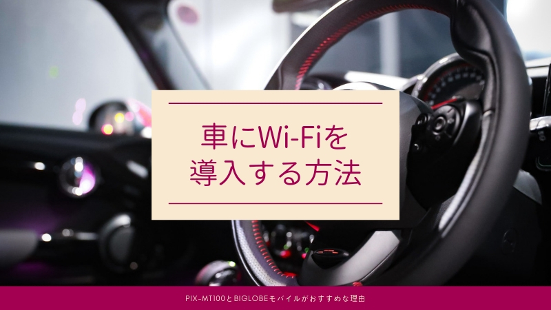 車にWi-Fiを導入する方法を解説した記事のアイキャッチ画像