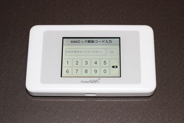 Pocket WiFi 603HWのSIMロック解除コード入力画面