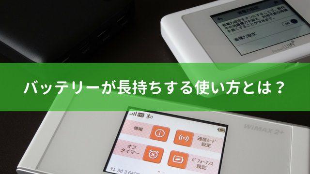 モバイルWi-Fiルーターとモバイルバッテリー