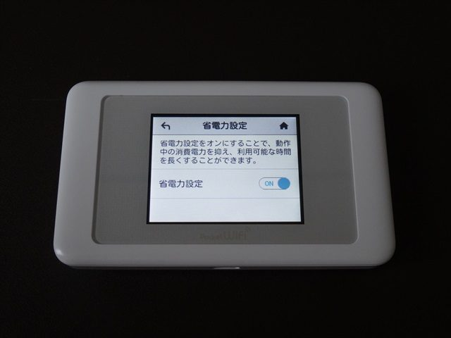 Pocket WiFi 603HWの省電力モード