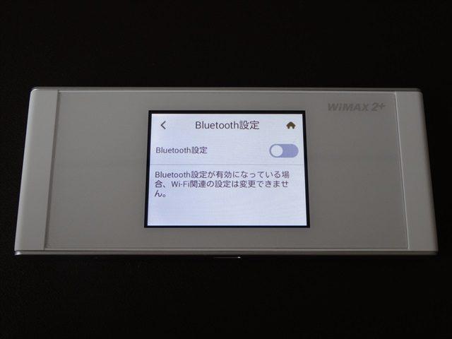 W05のBluetoothテザリング設定画面