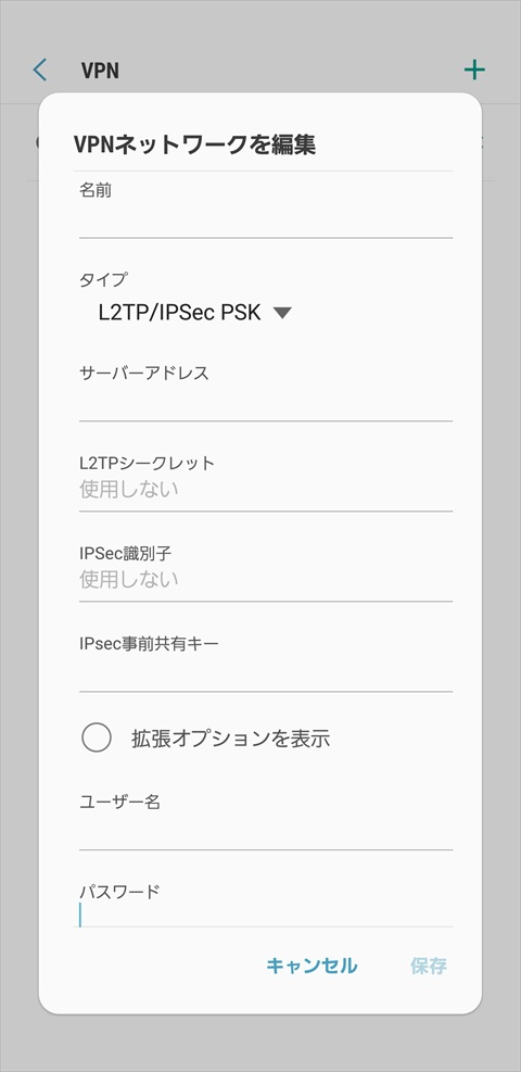 AndroidのVPN設定画面