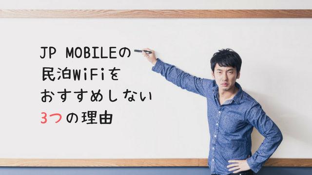 JP MOBILEの民泊WiFiの記事のアイキャッチ画像