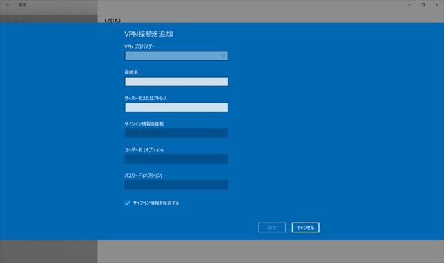 Windows 10のVPN設定画面