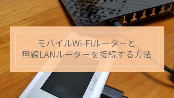 USBケーブルで接続されたモバイルWi-Fiルーターと無線LANルーター