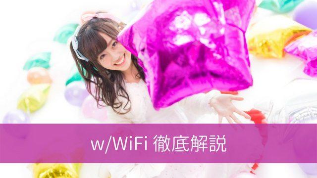 w/WiFIの解説記事のアイキャッチ画像