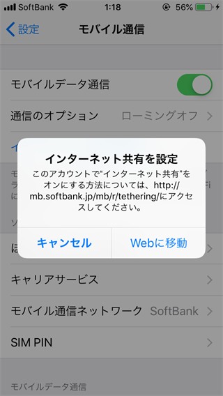 FUJIWifiを挿入したiPhoneのテザリング設定画面