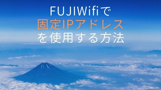 FUJIWifiで固定IPアドレスを使用する方法を解説する記事のアイキャッチ画像