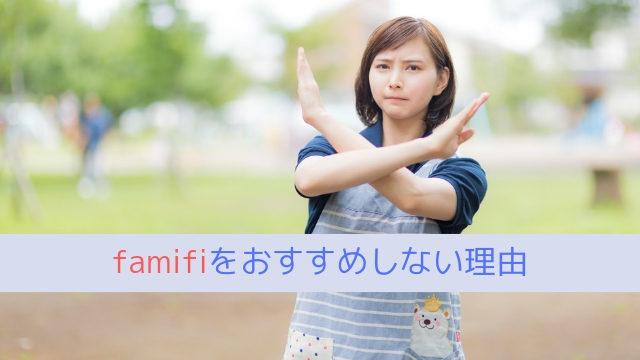 famifiをおすすめしない理由を解説した記事のアイキャッチ画像