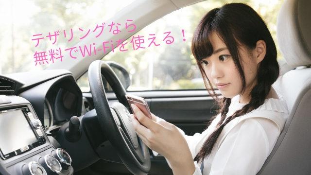 車内でスマートフォンを操作する女性