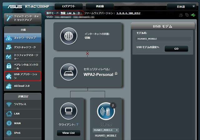 ASUS RT-AC1200HPの管理画面