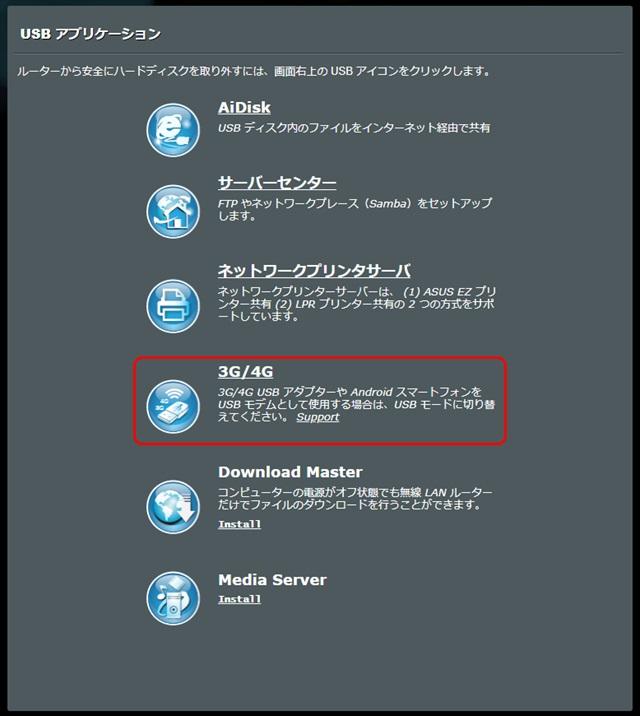 ASUS RT-AC1200HPのUSBアプリケーションメニュー