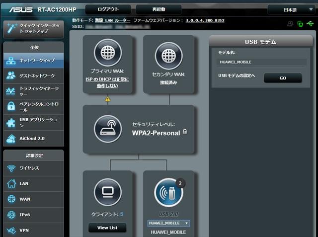 USBテザリング中のRT-AC1200HPの管理画面