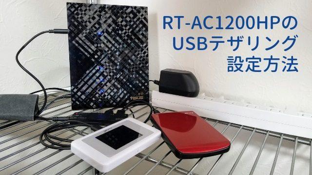ASUS RT-1200HPとUSB接続したモバイルWi-Fiルーターと外付けHDD