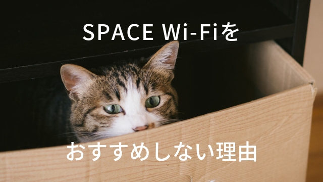 SPACE Wi-Fiの記事のアイキャッチ画像