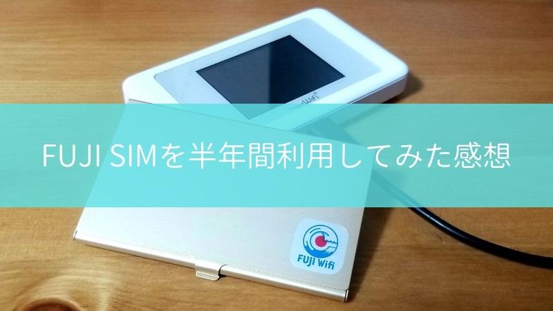 Pocket WiFi 603HWとFUJIWifiのSIMカードケース