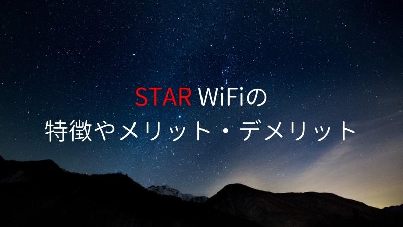 STAR WiFiの解説記事のアイキャッチ画像