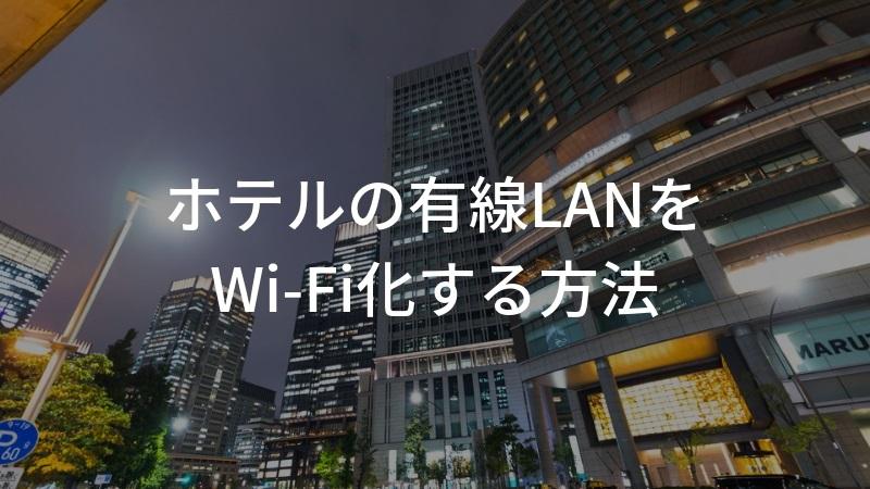 東京のホテルが立ち並ぶ写真