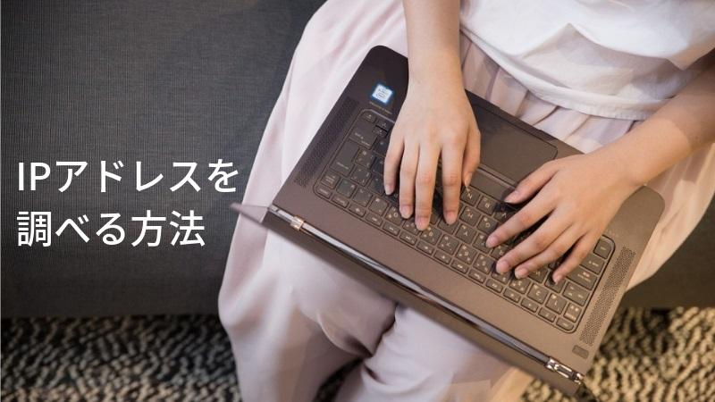 ノートパソコンを膝に置いて使っている女性
