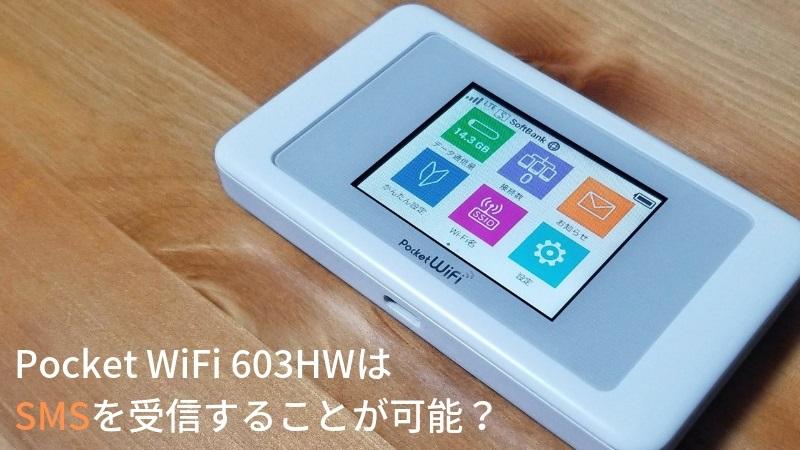 Y!mobileのPocket WiFi 603HW