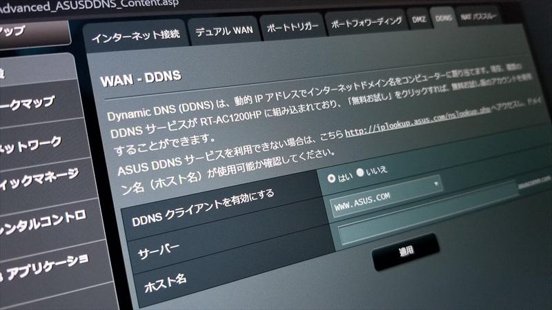 ASUS製無線LANルーターの管理画面