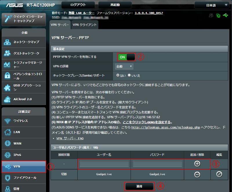 RT-AC1200HPのVPNサーバー機能設定画面