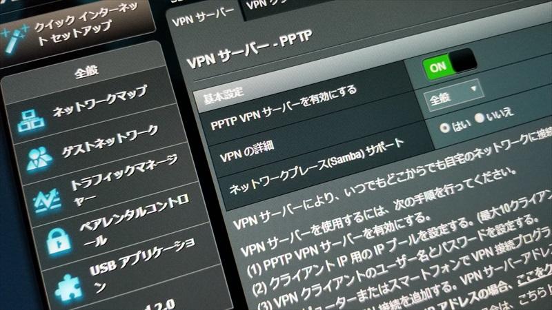無線LANルーターのVPN設定画面