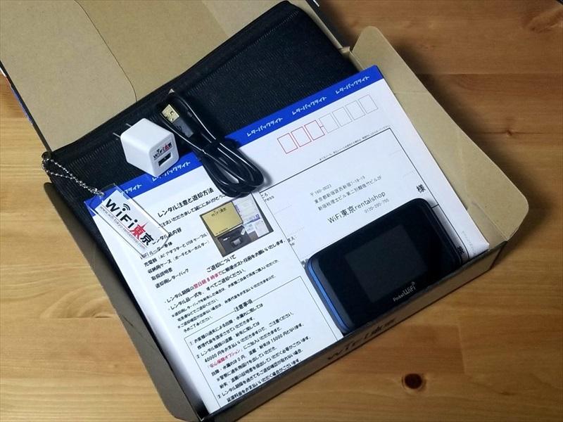 WiFi東京レンタルショップから送られてきた物