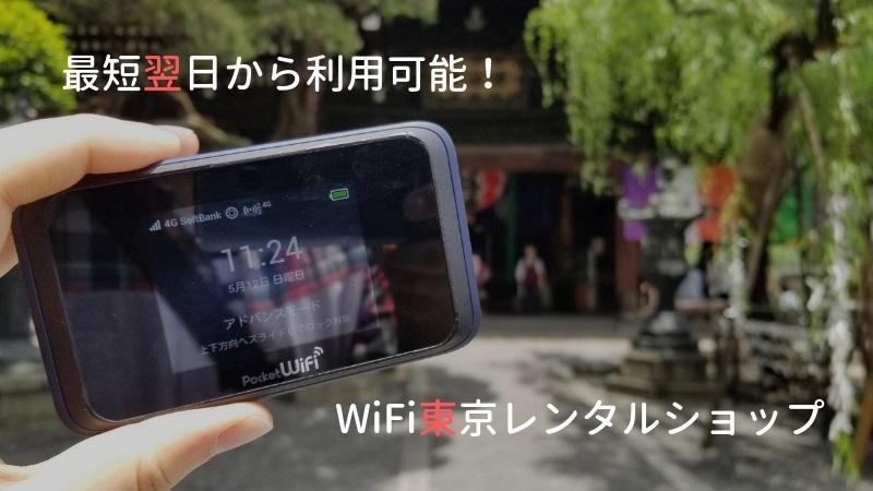 WiFi東京レンタルショップから借りたPocket WiFi 502HW