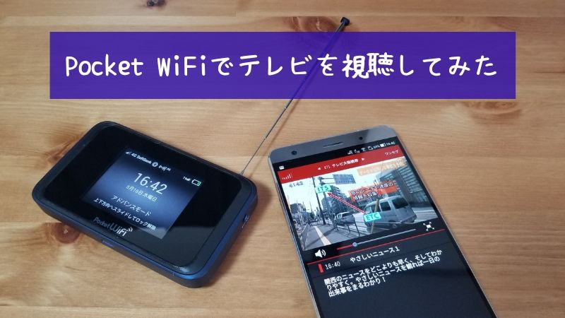 Pocket WiFi 502HWとAndroidスマートフォン